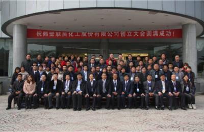 更名为鹤壁联昊化工股份有限公司
