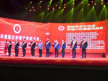 喜獲榮譽 | 鶴壁元昊在鶴壁市企業家節上受到表彰