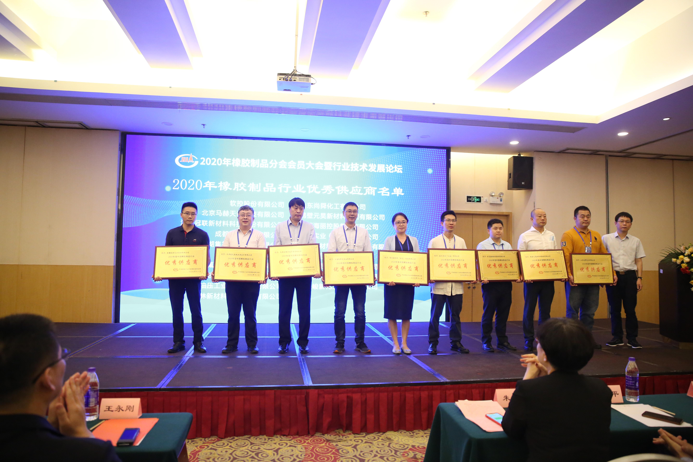 """元昊集團喜獲中國橡膠制品行業""""2020年度優秀供應商""""榮譽稱號"""