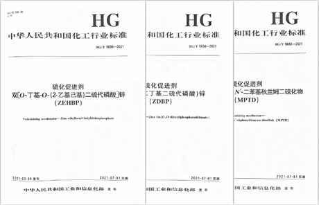米乐m6登录负责起草的3项行业标准7月1日正式实施